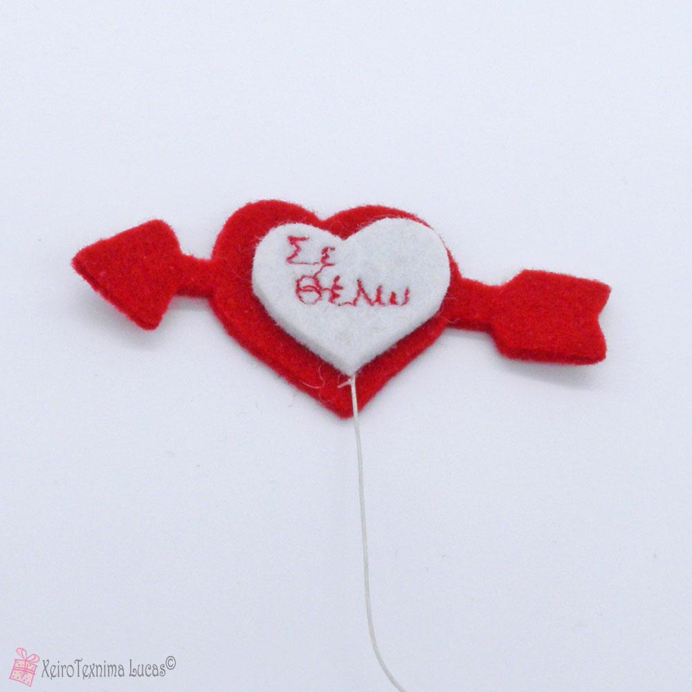 """καρδιά από τσόχα με τη φράση """"σε θέλω"""""""