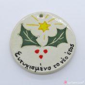 Χριστουγεννιάτικο κεραμικό Ευτυχισμένο το νέο έτος
