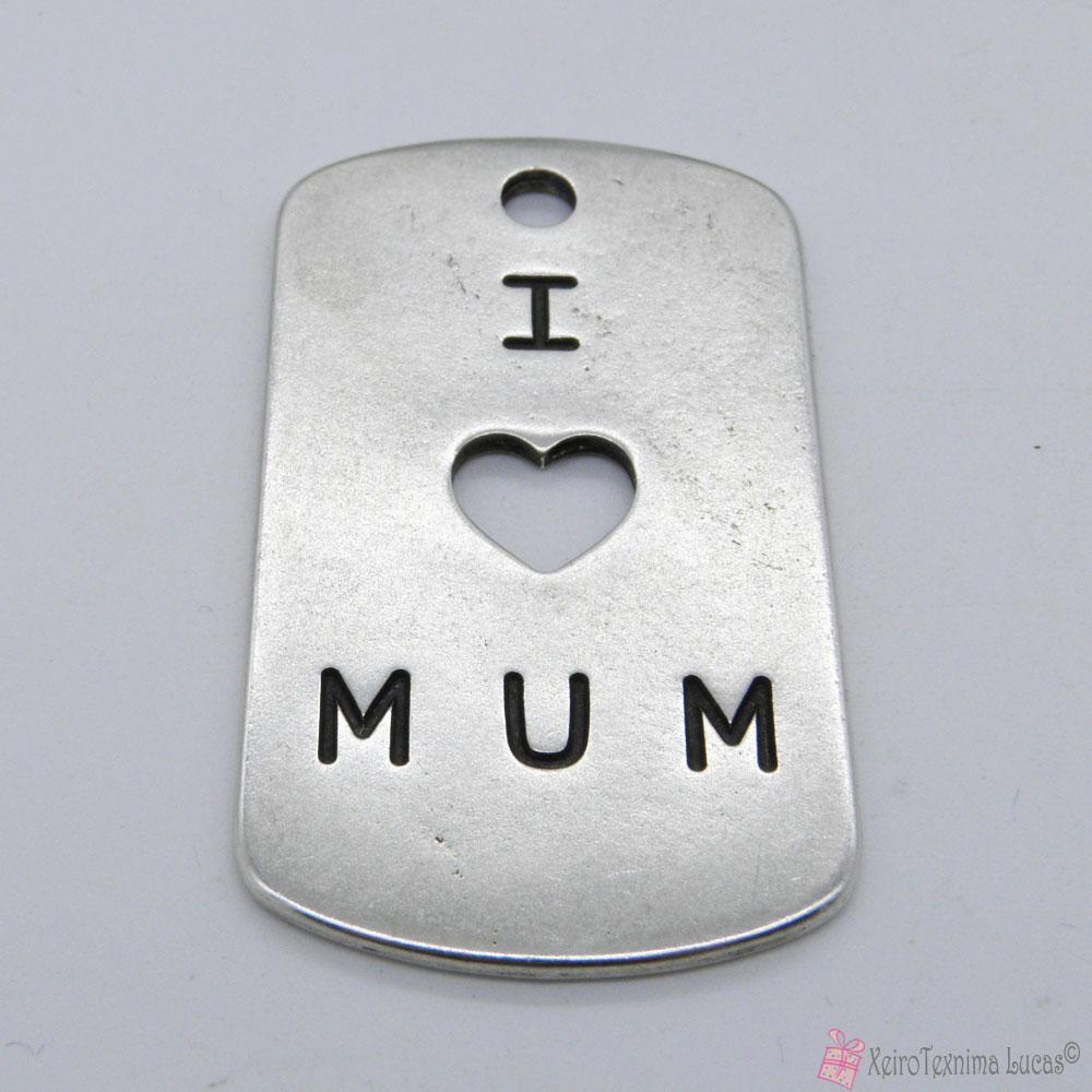 Μεταλλικό επάργυρο I love mum