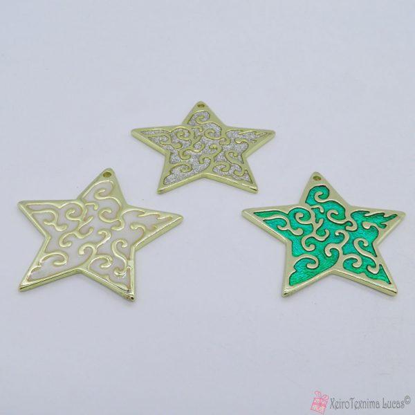 μεταλλικό αστέρι με σμάλτο σε διάφορα χρώματα