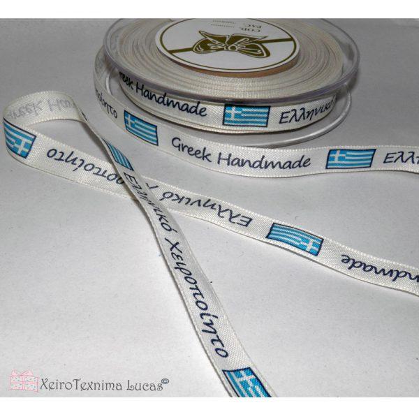 κορδέλα Greek Handmade- Ελληνικό Χειροποίητο