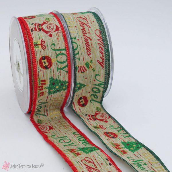 Χριστουγεννιάτικη κορδέλα με ευχές