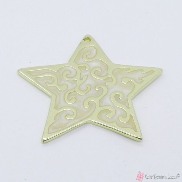 Χρυσό μεταλλικό αστέρι με εκρού περλέ σμάλτο