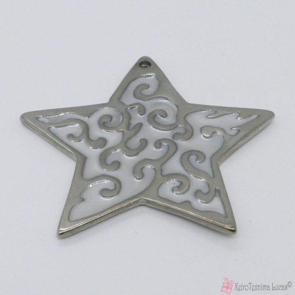 Ασημί μεταλλικό αστέρι με εκρού περλέ σμάλτο