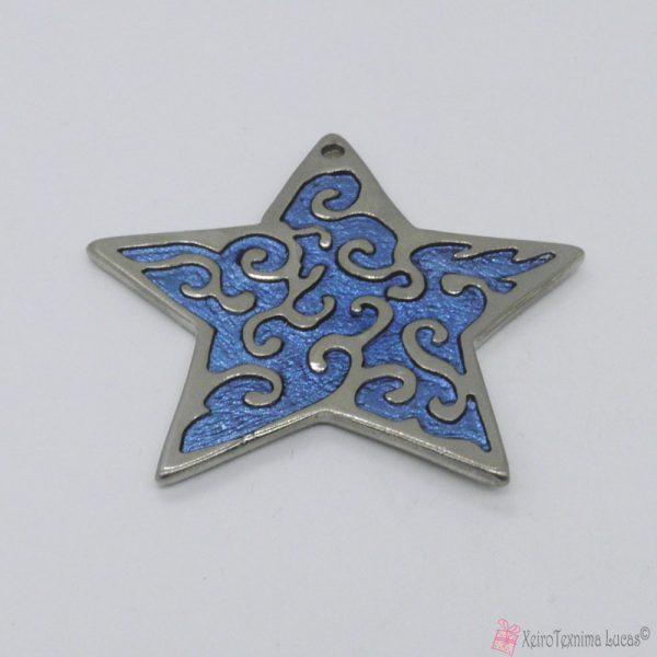 Ασημί μεταλλικό αστέρι με σιέλ διάφανο σμάλτο