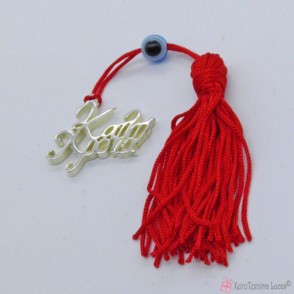 Επάργυρο γούρι Καλή Χρονιά με κόκκινη φούντα