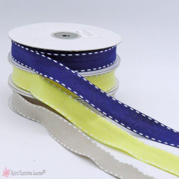 Κίτρινη, μπλε και μπεζ κορδέλα με λευκό γαζί