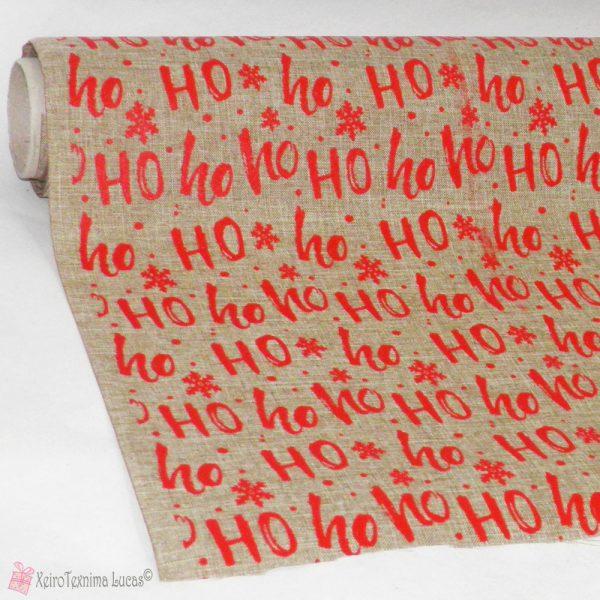 μπεζ λινό ύφασμα με κόκκινο ho ho ho