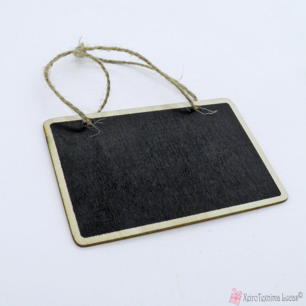 Ξύλινο ταμπελάκι μαυροπίνακας