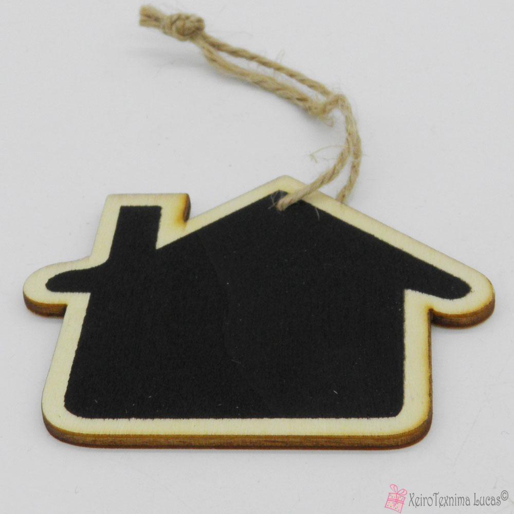 Σπιτάκι μαυροπίνακας ταμπελάκια gift tags