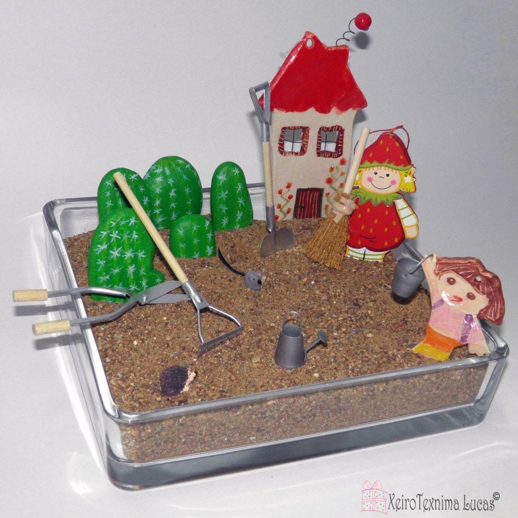 Φτιάχνω μόνος μου έναν κήπο μινιατούρα